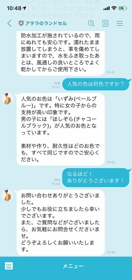 スタッフ相談のLINE画面