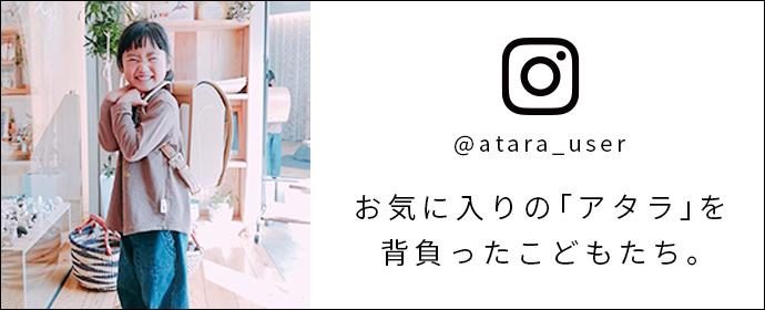 insta_@atara_user
