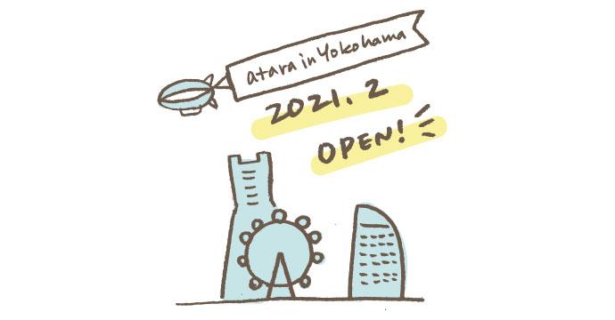 新店舗が横浜にオープン